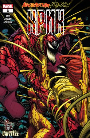 Absolute Carnage: Scream #03