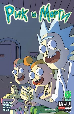 Rick and Morty #06