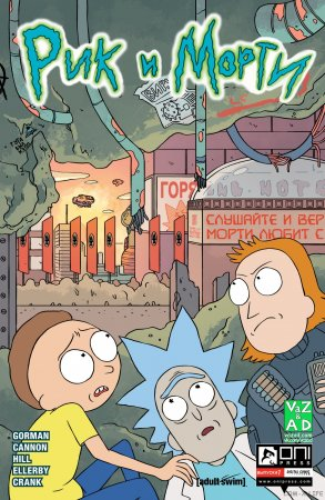 Rick and Morty #07