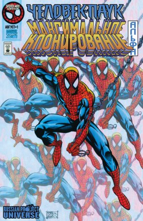 Spider-Man: Maximum Clonage Alpha #01