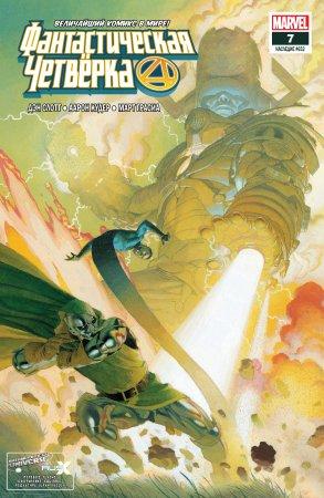 Fantastic Four #07