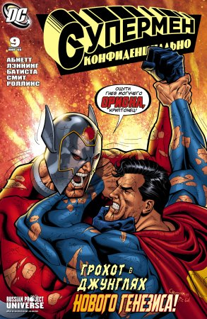 Superman Confidential #09