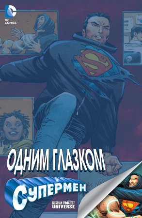 DC Sneak Peek: Superman #01