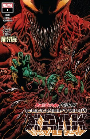 Absolute Carnage: The Immortal Hulk