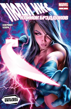 X-Men - Sword of the Braddocks