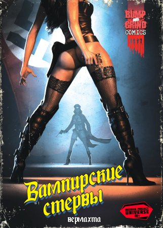Vampire Vixens of the Wehrmacht