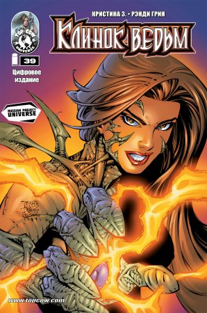 Witchblade #039