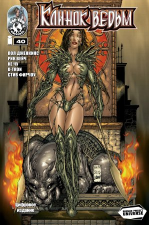 Witchblade #040