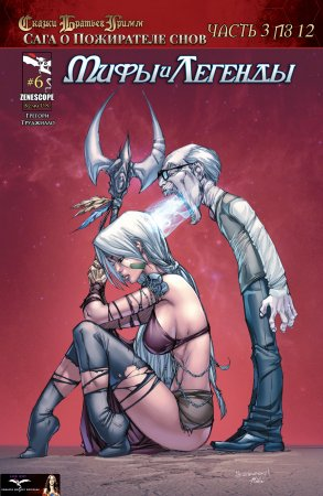 Grimm Fairy Tales Myths & Legends #06