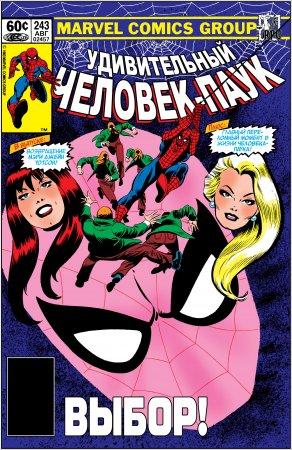 Amazing Spider-Man #243