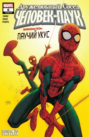 Friendly Neighborhood Spider-Man #06
