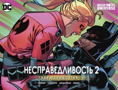 Injustice 2 #20