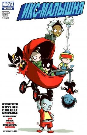 X-Babies #04