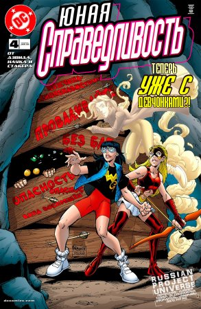 Young Justice #04