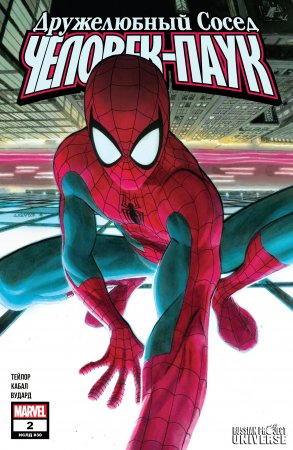 Friendly Neighborhood Spider-Man #02