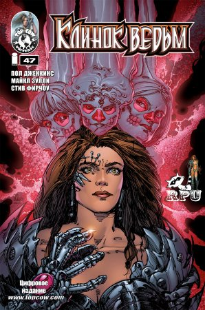 Witchblade #047