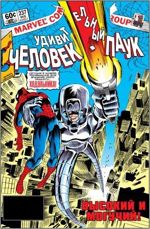 Amazing Spider-Man #237