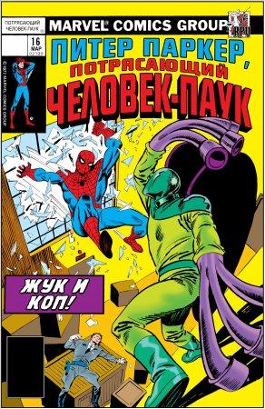 Spectacular Spider-Man #016