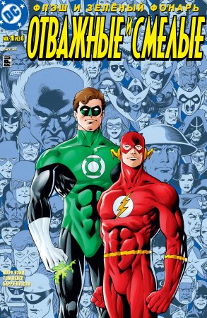 Flash & Green Lantern: The Brave and the Bold #01