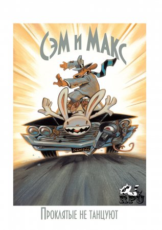 Sam & Max the Damned don't dance