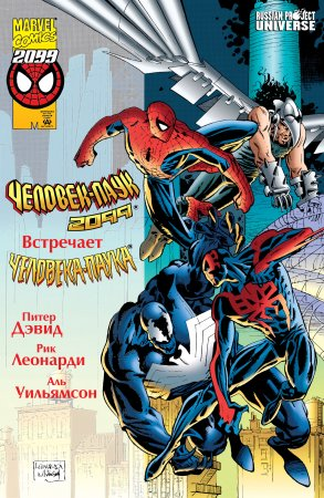Spider-Man 2099 meet Spider-Man #01