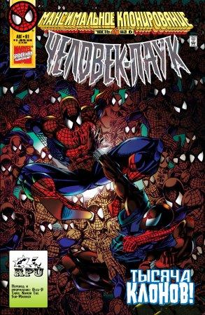 Spider-Man #061