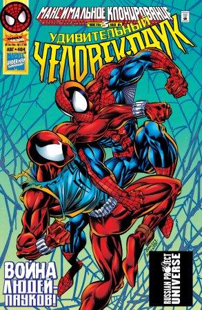 Amazing Spider-Man #404