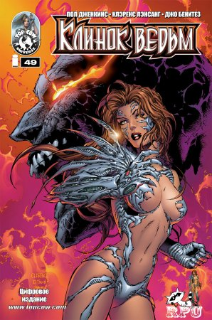 Witchblade #049