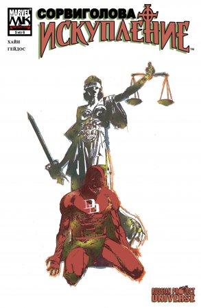 Daredevil: Redemption #05