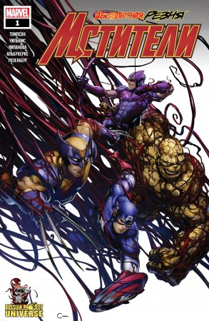 Absolute Carnage: Avengers #01