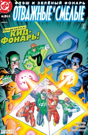 Flash & Green Lantern The Brave and The Bold #02