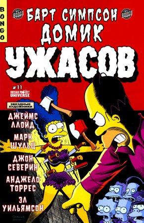 Bart Simpson's Treehouse of Horror #11