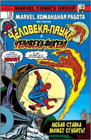 Marvel Team-Up #039