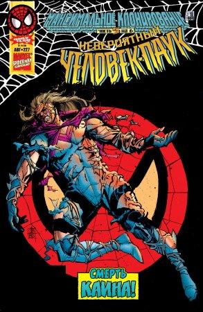 Spectacular Spider-Man #227