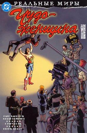 Realworlds: Wonder Woman #01