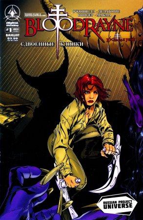 BloodRayne: Twin Blades #01