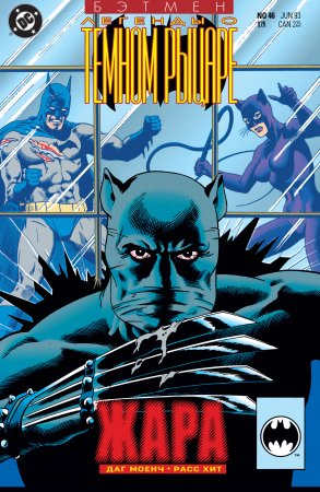 Batman Legends of the Dark Knight #046