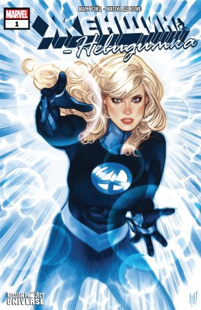 Invisible Woman #01